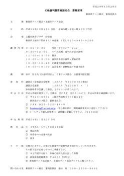 Microsoft Word - 171028 C級審判要項2.jpg